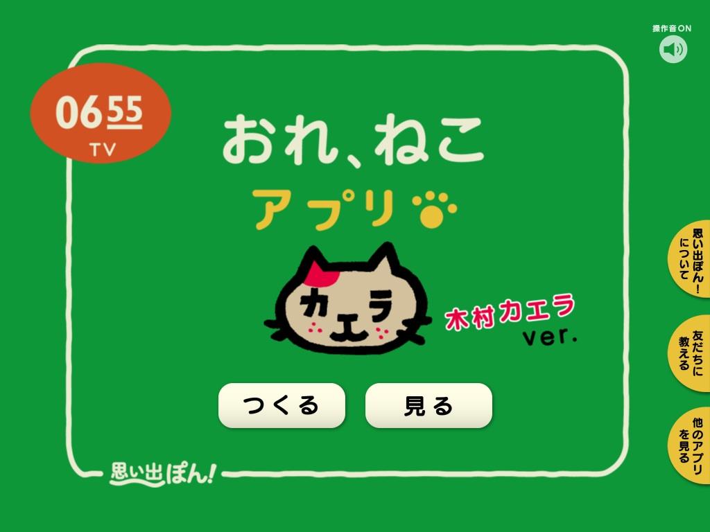 【猫動画】猫のフォトムービーをアプリ「思い出ぽん! おれ、ねこ 木村カエラ・ヴァージョン」で作ってみた