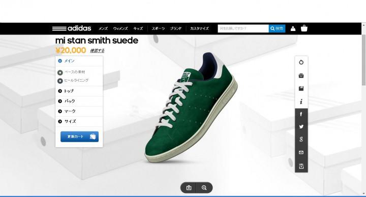 【作ってみた】自分だけのシューズを作るカスタマイズサービス・mi adidas fashion140919_adidas_sub10-e1411136744789