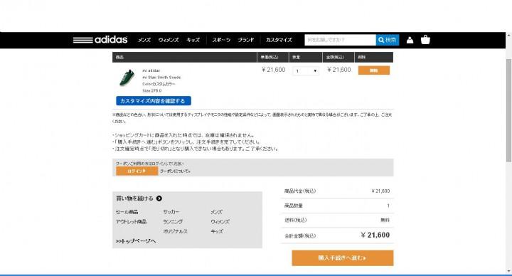 【作ってみた】自分だけのシューズを作るカスタマイズサービス・mi adidas fashion140919_adidas_sub11-e1411136887858