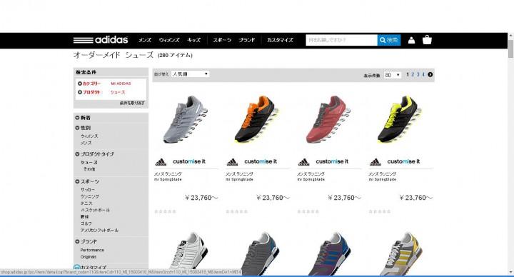 【作ってみた】自分だけのシューズを作るカスタマイズサービス・mi adidas fashion140919_adidas_sub2-e1411132819399