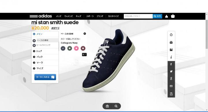 【作ってみた】自分だけのシューズを作るカスタマイズサービス・mi adidas fashion140919_adidas_sub3-e1411133152914