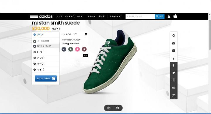 【作ってみた】自分だけのシューズを作るカスタマイズサービス・mi adidas fashion140919_adidas_sub4-e1411134203350