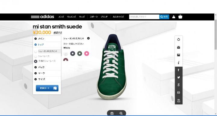 【作ってみた】自分だけのシューズを作るカスタマイズサービス・mi adidas fashion140919_adidas_sub5-e1411134937557