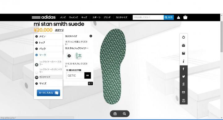 【作ってみた】自分だけのシューズを作るカスタマイズサービス・mi adidas fashion140919_adidas_sub7-e1411136055739