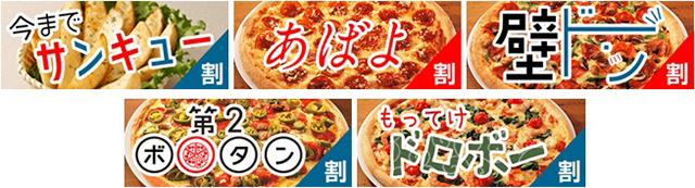 壁ドン割?イメチェン割?! ドミノ・ピザがサイトリニューアルクーポンをプレゼント!