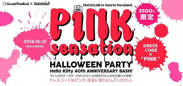80KIDZ 、DJ Hello Kittyら追加!サンリオピューロランド×<TAICOCLUB>ハロウィンパーティー music141017_sanrio_1