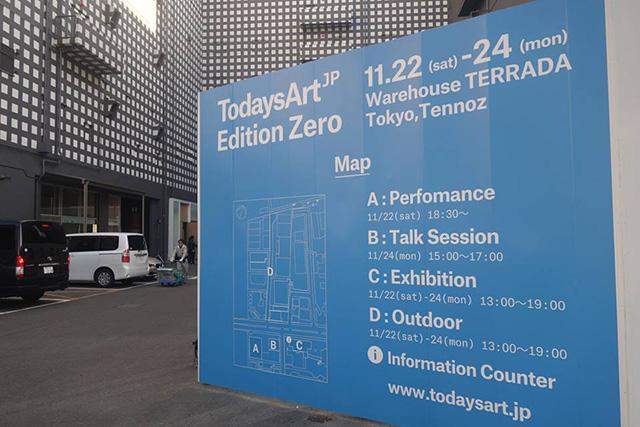 自由にアートや音楽に触れ合うことのできた3日間。<TodaysArt.jp 2014 Edition Zero>レポート art141127_todaysart_1