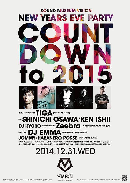 【2014年】カウントダウンイベントをまとめて紹介! 年越しそば情報もアルヨ art141212_countdown_vision
