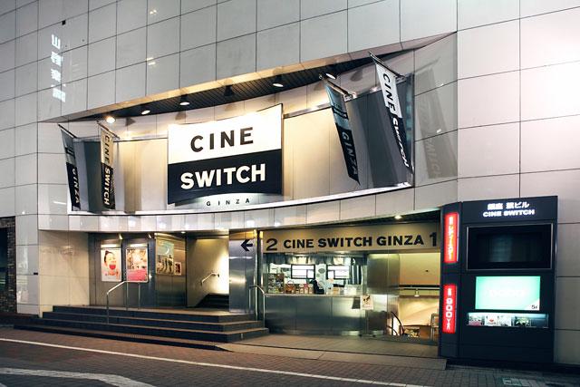 ミニシアター巡礼に行こう! 映画館&寄り道スポット特集 initheater_cine1_