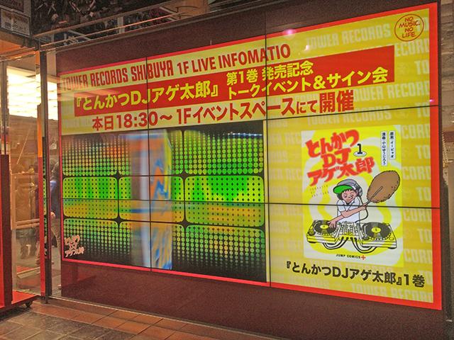 『とんかつDJアゲ太郎』漫画担当小山ゆうじろうのトークイベントに潜入シテミタ! art150212_tonkatsudj_1
