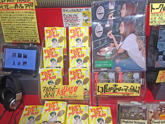 『とんかつDJアゲ太郎』漫画担当小山ゆうじろうのトークイベントに潜入シテミタ! art150212_tonkatsudj_6