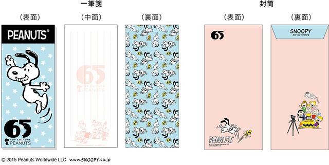 「郵便局限定 スヌーピーグッズ」が販売開始 ! life150225_snoopy_2