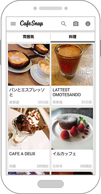 個性派カフェだけを探せる検索アプリ『CafeSnap』にAndroid版登場! web150218_cafesnap_2
