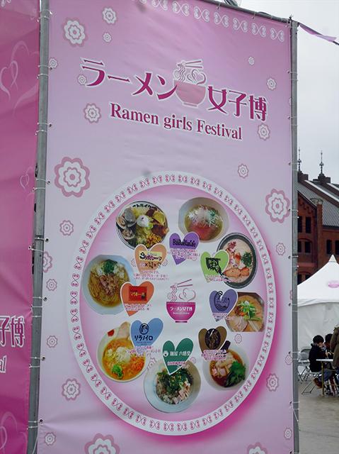 『おっぱいラーメン』や『IKE麺(イケメン)』も♪ 女子だってラーメンが食べたいから<ラーメン女子博15'>に行ってみた。 food150318_ramen_2