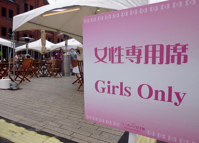『おっぱいラーメン』や『IKE麺(イケメン)』も♪ 女子だってラーメンが食べたいから<ラーメン女子博15'>に行ってみた。 food150318_ramen_3