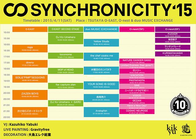 <SYNCHRONICITY'15>タイムテーブル発表!過去最大級の33組が渋谷に集う! music150325synchro_1