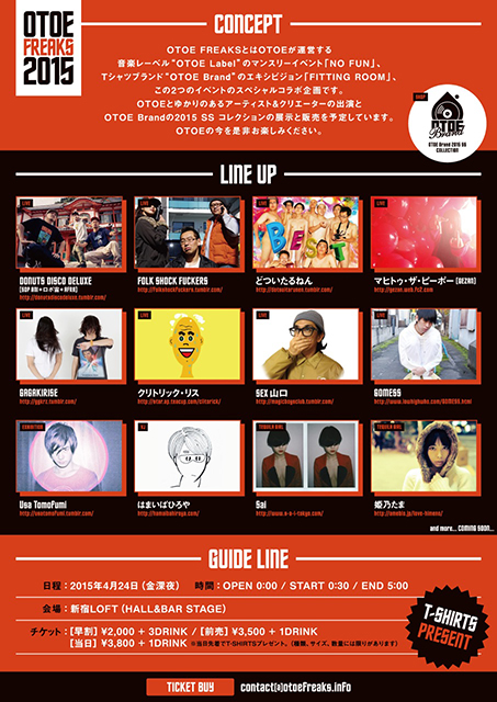 「OTOE」による新イベント<OTOE FREAKS '15>開催! music150331_otoe_2