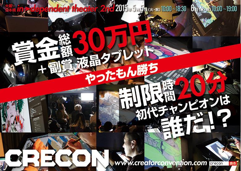 デジタルライブペイント&物販<CRECON Vol.003>大阪・日本橋で開催! art150427_crecon_1-780x554