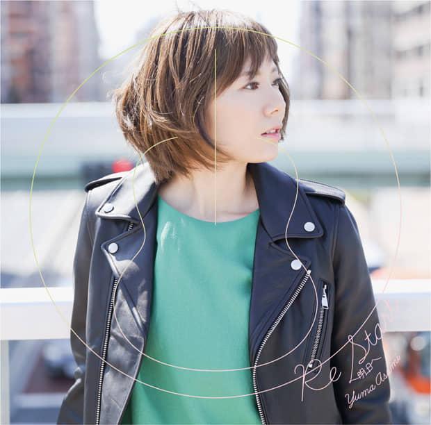 """麻美ゆま、デビュー曲""""Re Start〜明日へ〜""""ジャケット解禁! music150416_yuma_c"""