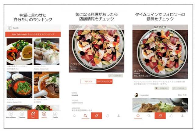 """【世界初】ユーザーの""""味覚""""を学習!グルメスナップアプリ「SARAH」公開! web150412_sarah11"""
