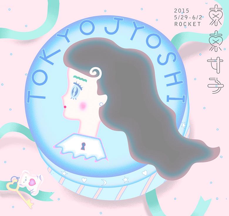 総勢70名を越える東京の20代男子・女子が集結する企画って? art150521_tokyo_3