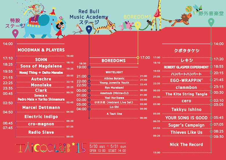 TAICOCLUB'15タイムテーブル発表! music150525_tc_1