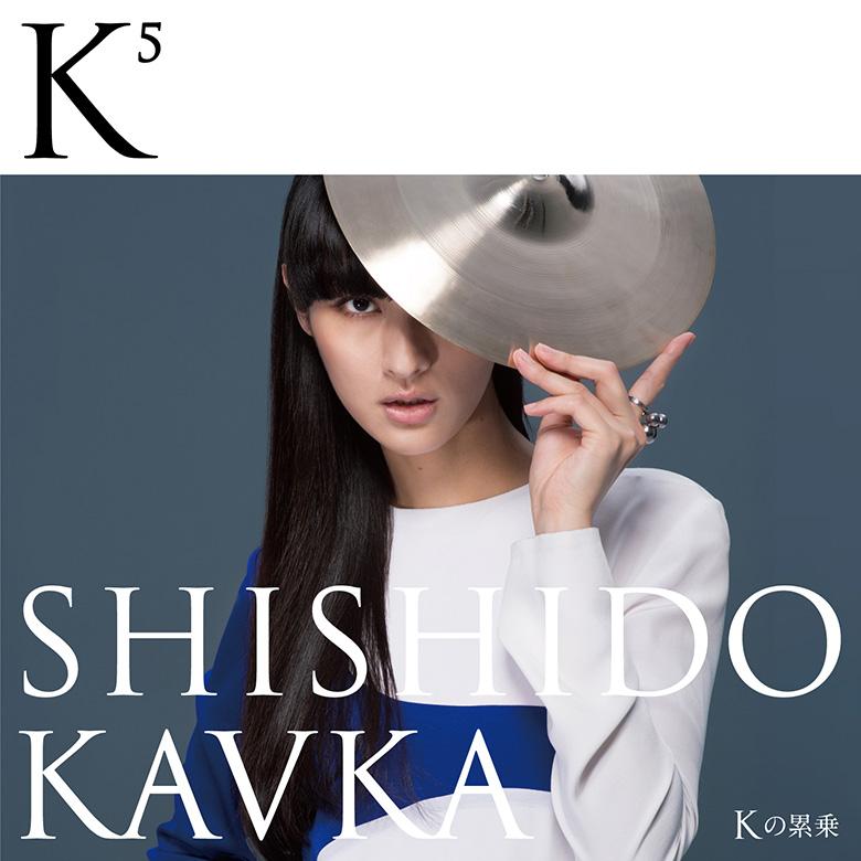 シシド・カフカ、俳優・モデル、様々な経験を経て得た物は?! interview150611_kavka_8