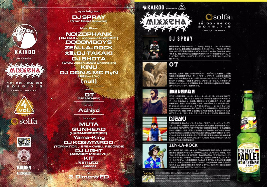 DJ BAKUイベント復活!mabanuaとの特別ユニットも! music150629_mixxcha_main