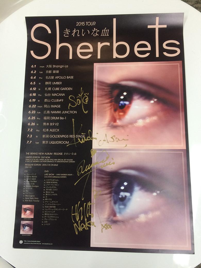 SHERBETS、貴重なサイン入りポスターをプレゼント! music150630_sherbets_3