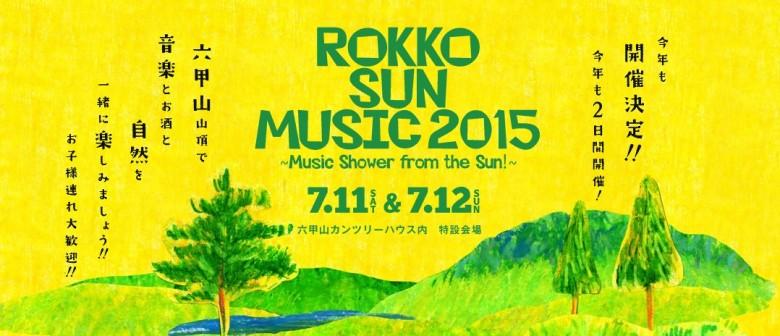 【2015年7月開催】野外フェス・夏フェスイベントまとめ ROKKO-SUN-MUSIC-2015-780x336