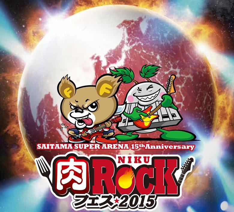 肉ロックフェス!電気、OKAMOTO'S、ジュンスカら決定! life150722_nikurock06