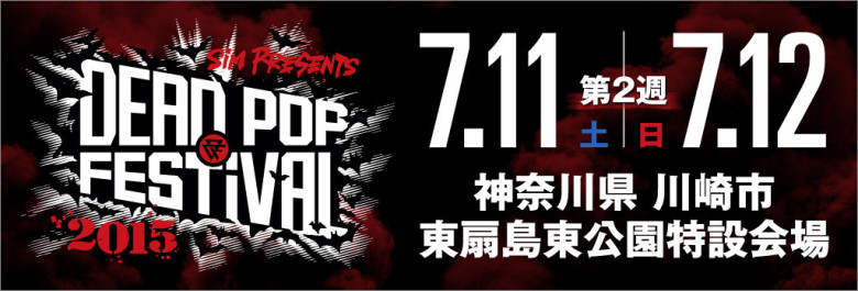 【2015年7月開催】野外フェス・夏フェスイベントまとめ top_main_banner_2-780x265