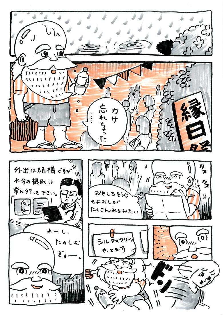 ライブペイントならぬカオスなライブマンガ家発見!  ennichisai_001