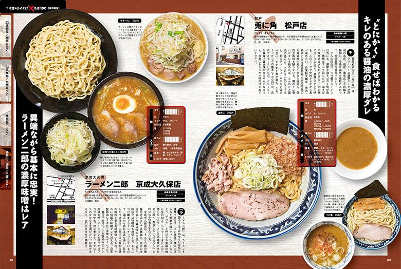 つけ麺&まぜそばが超絶うまい100軒を集結!バイブル本登場! food150807_tsukemen02