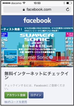 サマソニ、携帯の電波問題解消!無料Wi-Fサービス設置 music150813_summersonic_2