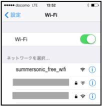 サマソニ、携帯の電波問題解消!無料Wi-Fサービス設置 music150813_summersonic_3