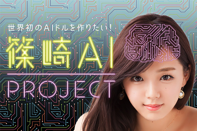 篠崎愛を人工知能化してAIドルに!新プロジェクトスタート tec150819_ai_4