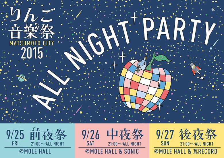 りんご音楽祭2015、全150組出演のタイムテーブル発表! music150916_ringo_1