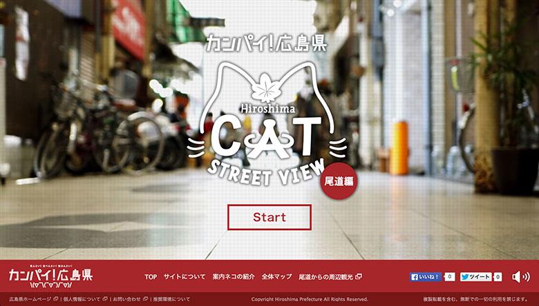 猫目線のストリートビュー開始!広島・尾道の看板ネコに癒される technology150914_catstreetview_01