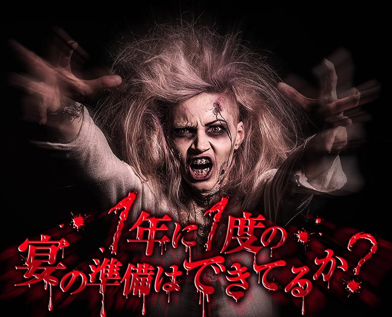 【ハロウィン特集まとめ】泡パからゾンビ村に仮装ドーナツまで art151008_zombieparty_main