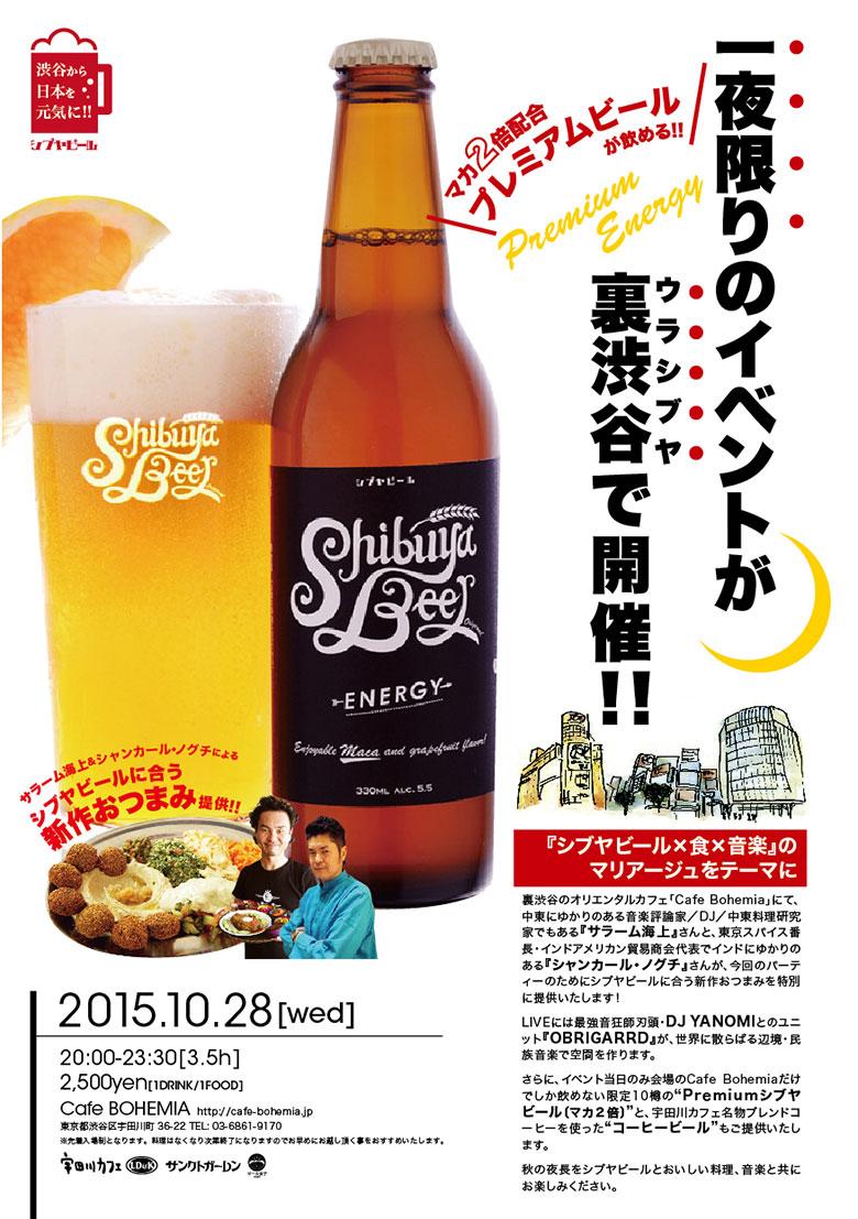 15000本突破!カフェ経営会社がクラフトビール「シブヤビール」を仕掛ける訳とは!? column151029_paisen_1