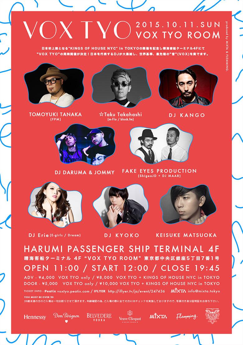 日本を代表するDJが晴海客船ターミナルに大集結!最先端の音を体感 music151001_voxtyo_1