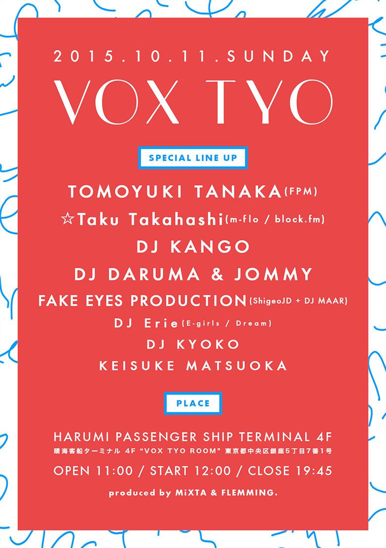 日本を代表するDJが晴海客船ターミナルに大集結!最先端の音を体感 music151001_voxtyo_2