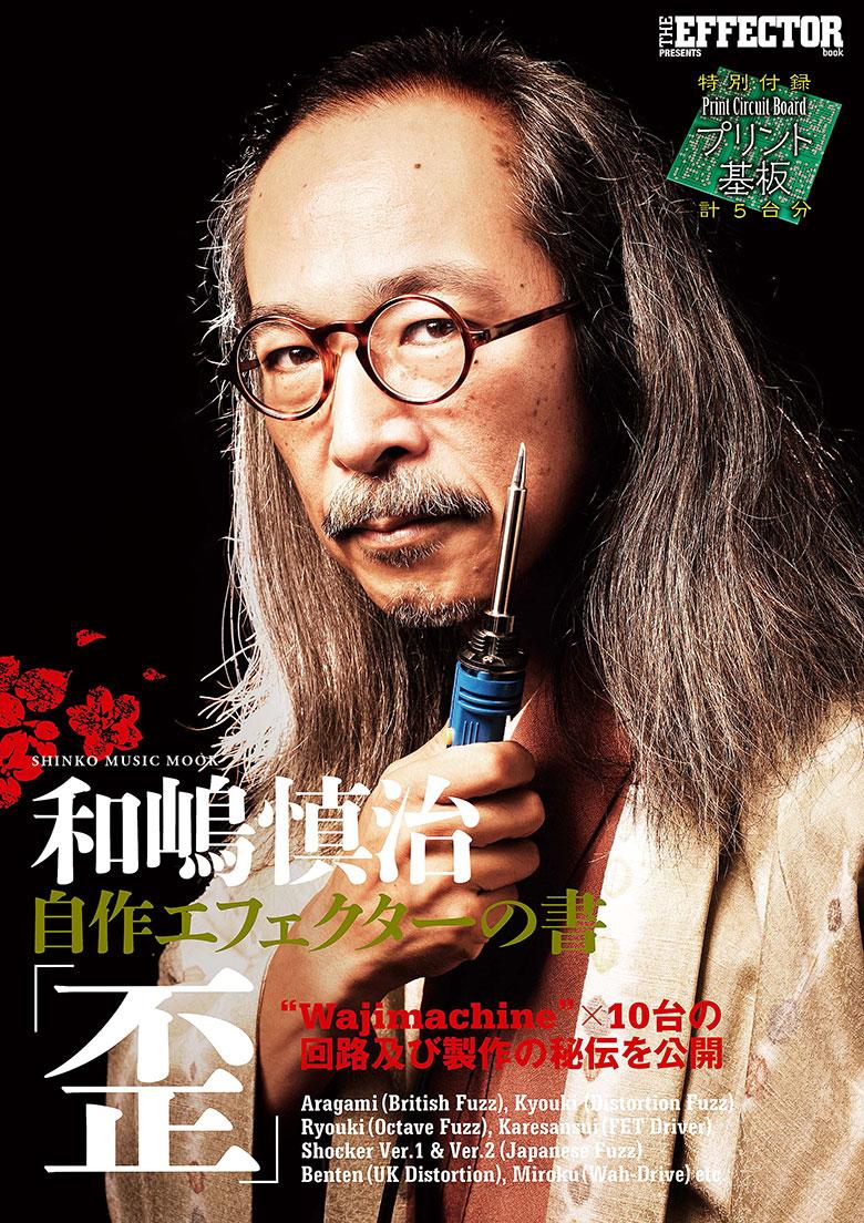 「漢ならハンダゴテを持て」人間椅子、和嶋自作エフェクターを大解剖! music151007_wajima_1