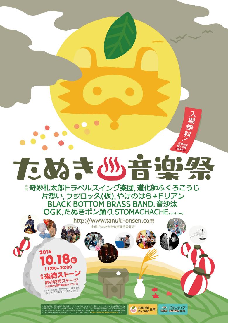 野外選曲家&チャムスPRがプライベートで行きたい秋フェス! tanuki