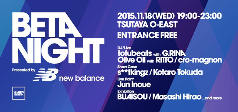 入場無料!tofubeatsら出演の新ライブショーケースを括目せよ! muisc151109_betanight_1