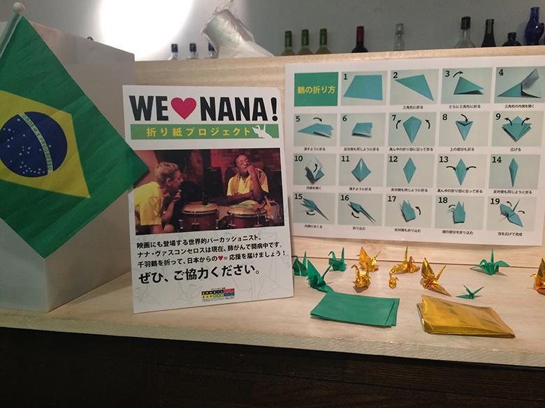 最後のミッション:緑と黄金のエネルギー Nana2-2