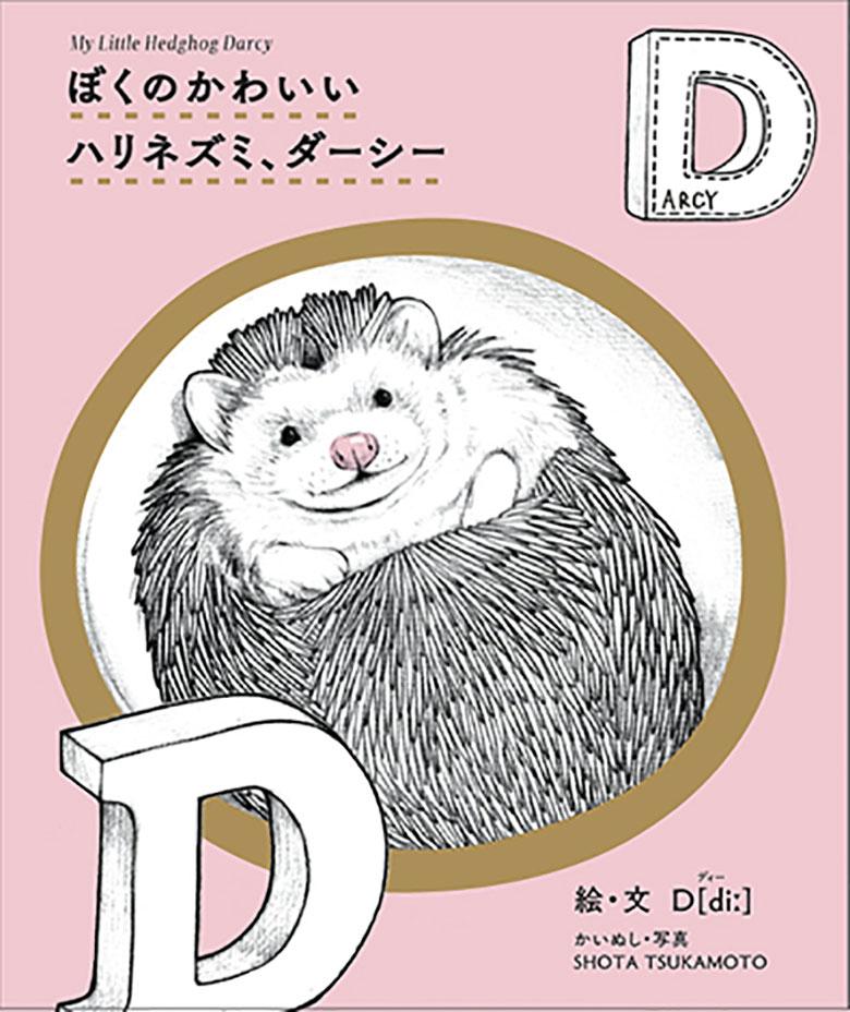 世界一有名なハリネズミの絵本がD[diː] オンラインストアに art151203_darcy_2