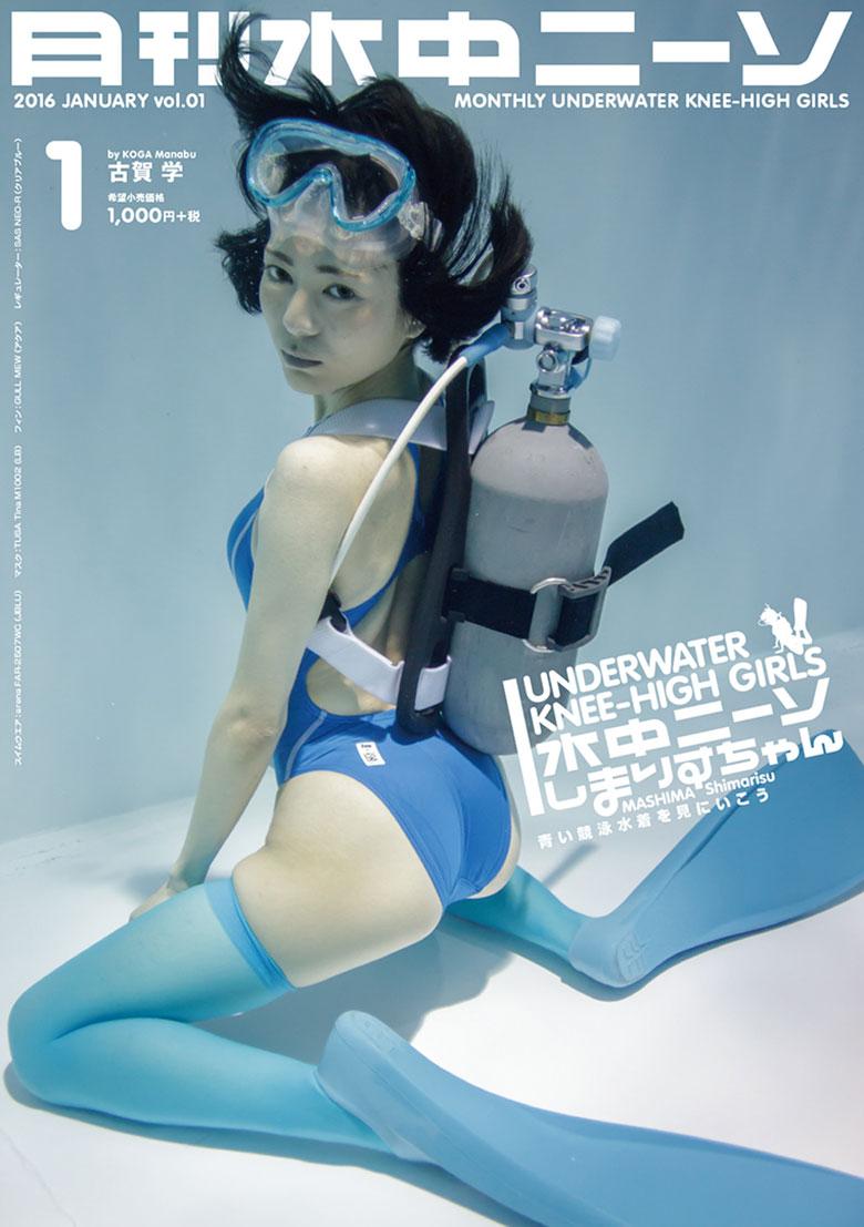 あの『水中ニーソ』が月刊化! 作者が語る総括トークイベントも! art151203_suichukneeso__1