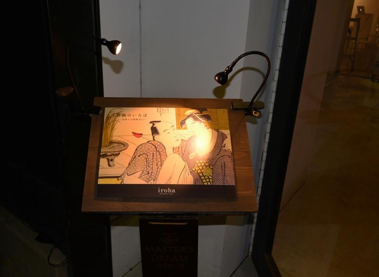 TENGAブランドirohaの新製品も初披露!一夜限りの春画Bar art151222_iroha_4-780x571